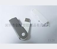 U盘制作外壳注塑加工案例U120 U盘外壳定制