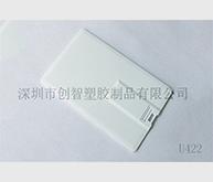 卡片式U盘外壳注塑加工案例U422 卡片u盘外壳工厂