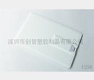 名片U盘外壳注塑加工案例U256A 卡片u盘外壳厂家