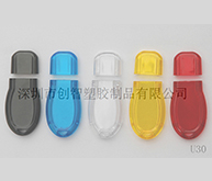 u盘保玲球外壳注塑加工案例U30 塑胶u盘外壳工厂