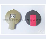 圆形U盘外壳注塑加工案例U132 u盘壳定制