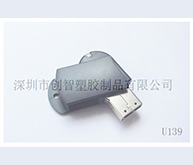 U盘精灵外壳注塑加工案例U139 u盘槊料外壳