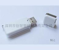U盘加密外壳注塑加工案例W61 u盘加密盘量产